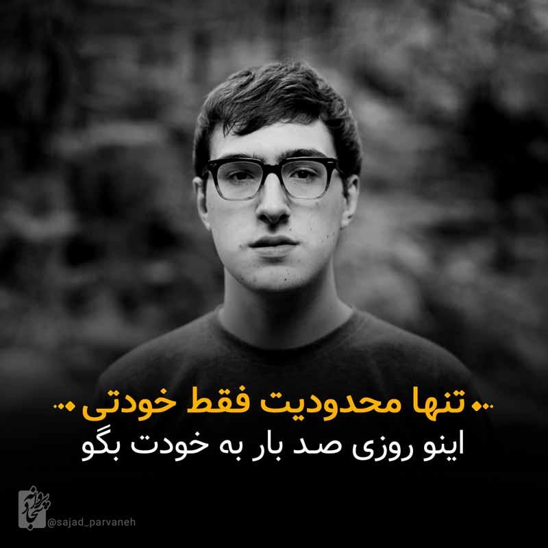 عکس نوشته جملات انگیزشی