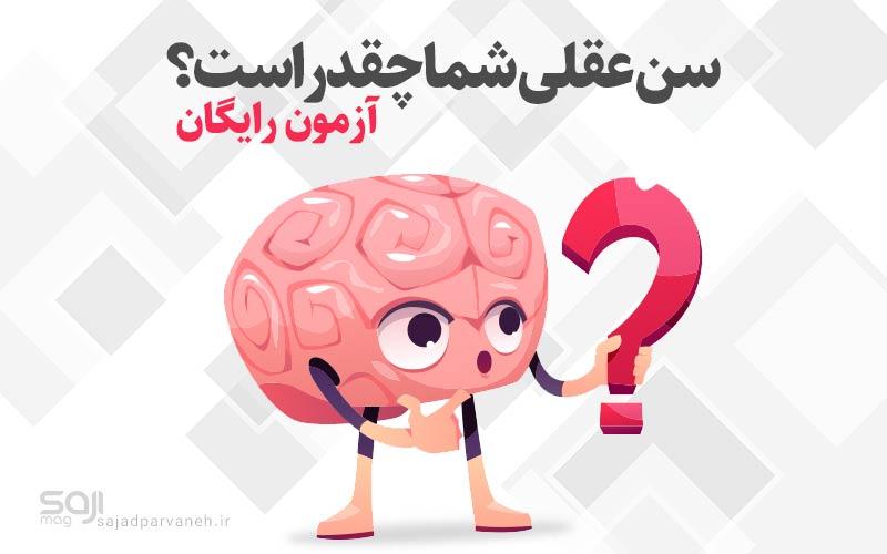 سن عقلی شما چقدر است؟