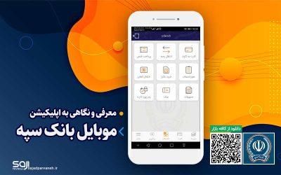 بررسی نسخه جدید موبایل بانک سپه