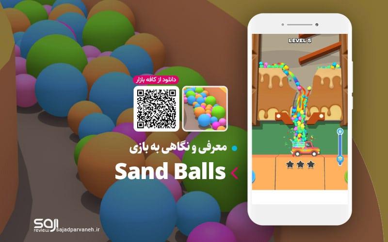 بازی اندرویدی sand balls