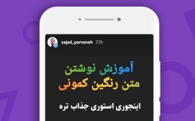 متن رنگین کمانی در استوری اینستاگرام